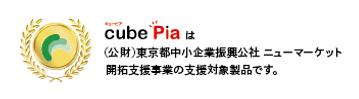 cubePia は(公財)東京都中小企業振興公社 ニューマーケット開拓支援事業の支援対象製品です