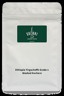Ethiopia Yirgacheffe Grade 1 Washed Kochere / 2 bags – Set