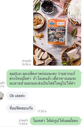 Ksun- ถ่ายรูปอาหาร.jpg