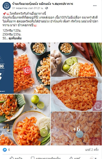 รับถ่ายรูปอาหาร-10.jpg
