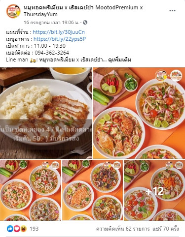 รับถ่ายรูปอาหาร-13.jpg