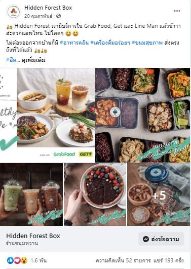 รับถ่ายรูปอาหาร-16.jpg