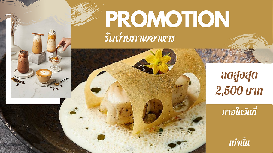 Promotion (2).png