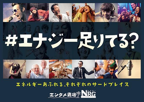 NRG_design_yoko.png