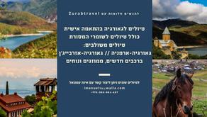 ZurabTravel || טיולים בהתאמה אישית