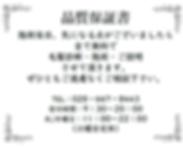 品質保証書【仮.png