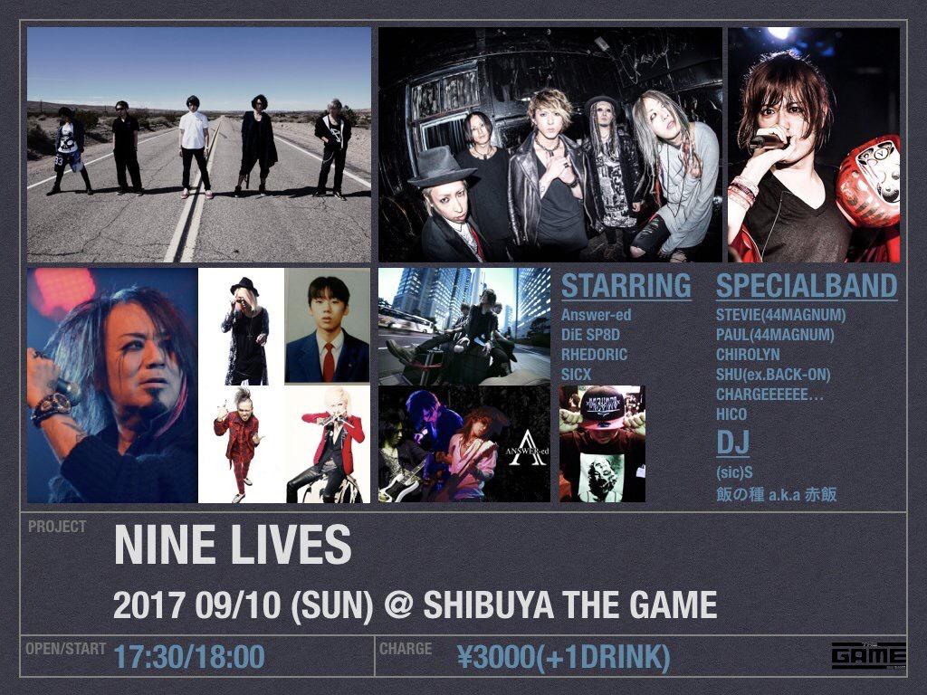 2017.9.10(sun) 渋谷THE GAME