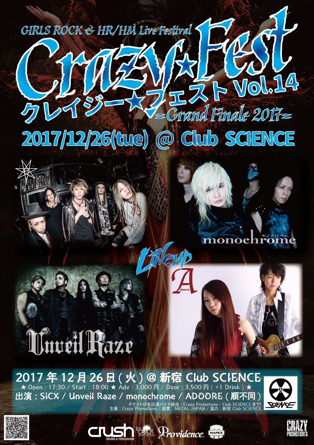 2017.12.26(tue) 新宿SCIENCE