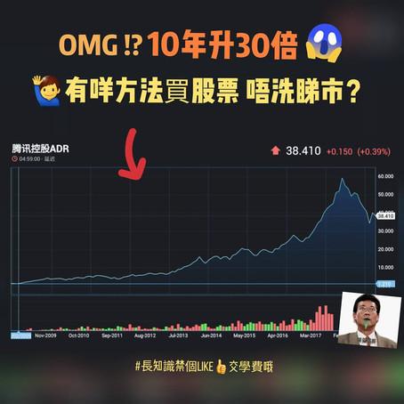 【 😱😱😱 有咩方法買股票唔洗睇市❓❓】- 股票EP37