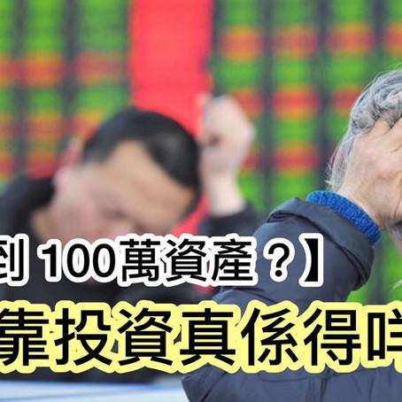 EP10 -【 從 0 累積 100萬資產?】散戶靠投資真係得咩?🙁🙁