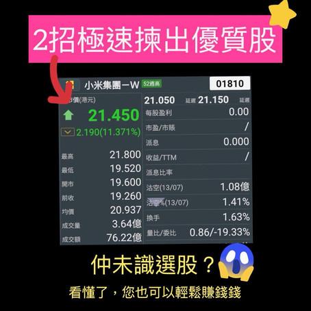 2招學識揀優質股啦😍 - 股票EP13