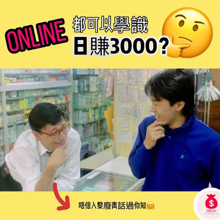 【廢青練金術】Online 都可以學識日賺3000?🧐 - EP50