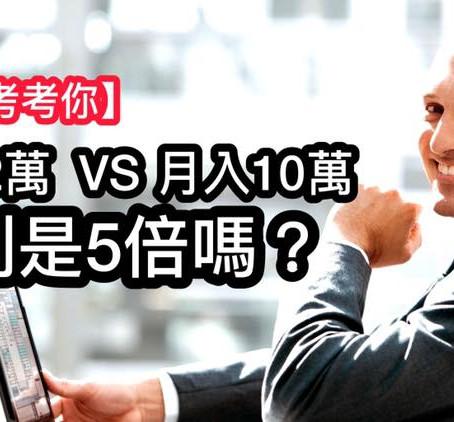 EP06 -【考考你 !! 🤓月入2萬vs10萬 差別是5倍嗎?🧐💰🉐 】