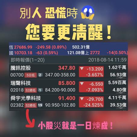 【股市中如何逆流而上:別人恐慌時,您要更清醒 !】- 股票EP19
