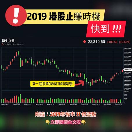 【2019港股止賺時機 】快到 !!!!! 💪💪- 股票EP45