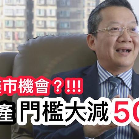 EP08 -【港樓機會⁉️】真資產 門檻大減 50%❗❗( 你準備好未?)