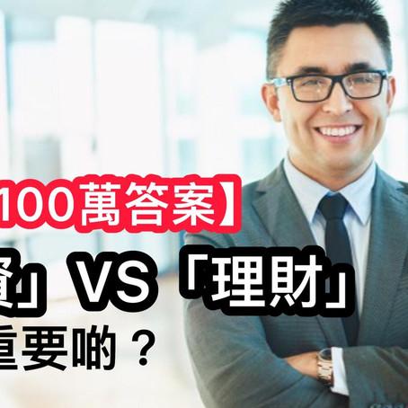 EP09 -【總值100萬答案】「 投資 」定「 理財 」重要d⁉💰💰💰