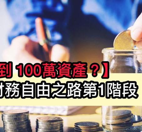 EP04 -【從 0 到 100萬資產?】廢青財務自由之路第1階段