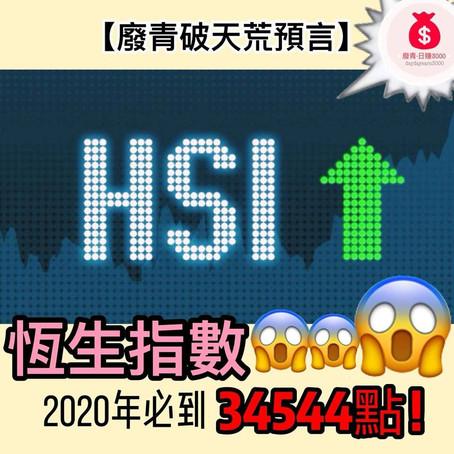 【廢青破天荒預言🔮:明年恒指34544 必到!🔝❗❗】- 股票EP48
