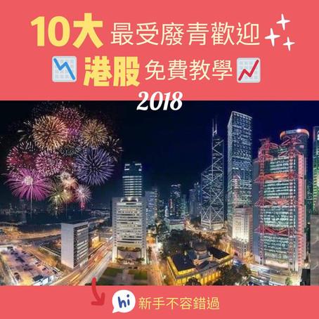 2018廢青10大最受歡迎港股教學 - 股票EP38