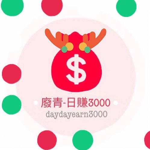 🎅🏻🎄聖誕瘋狂大優惠🎄🎁財務自由方程式+股票On9ineTrain(新生)