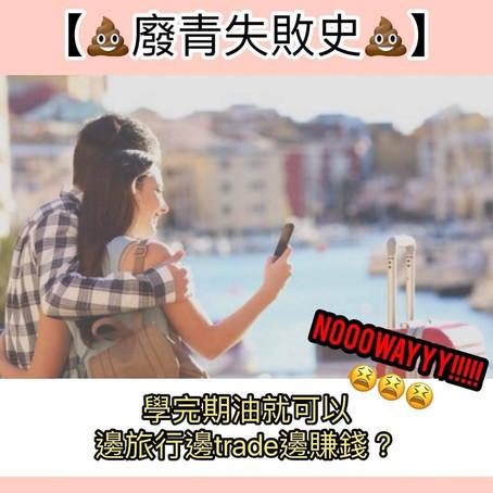 【廢青失敗史:學完期油就可以邊去旅行邊賺錢?🌏✈💰唔好玩啦大佬!🤦♂🤦🏼♀】- EP41