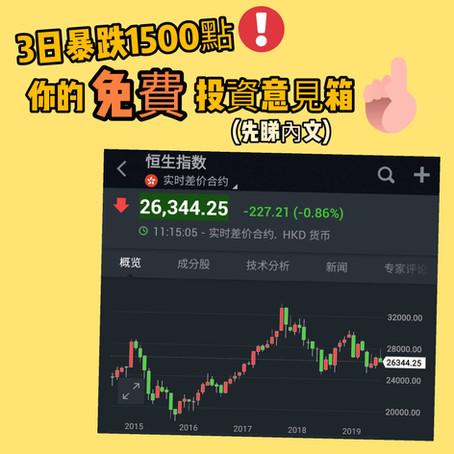 立即Click 「 免費 ! 股票投資意見 」- 股票EP49