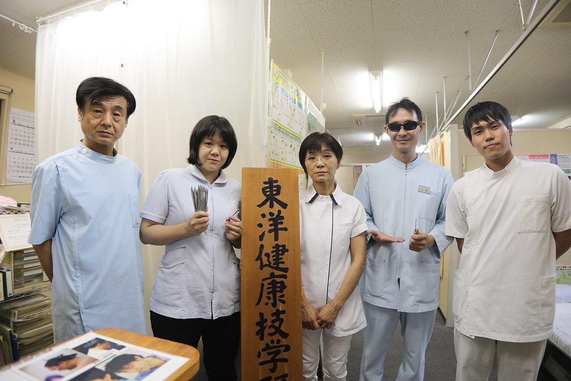 浦川鍼灸治療院,