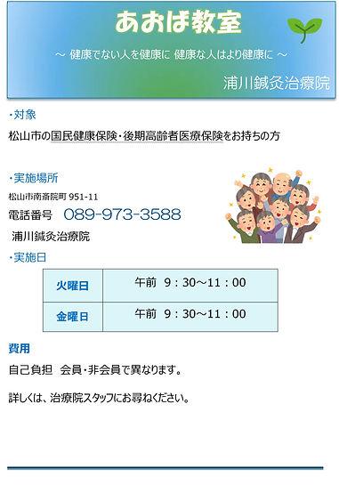 浦川鍼灸, 体操教室, 愛媛県, あおば教室,