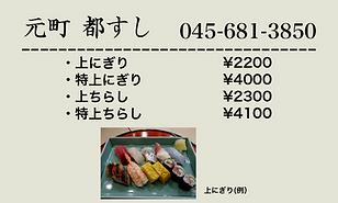 都すし357.png