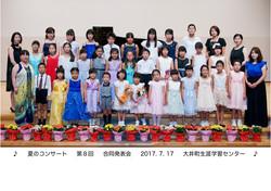 2017大井町発表会