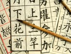 chinese-writing-symbols-calligraphy.jpg