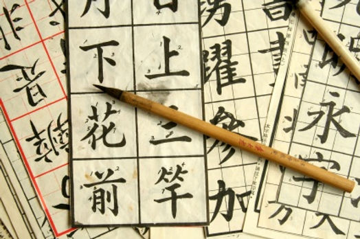 chinese-writing-symbols-calligraphy.jpg