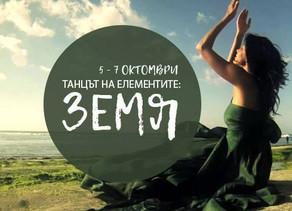 """Танцът на елементите: свързване с елемента """"земя"""""""