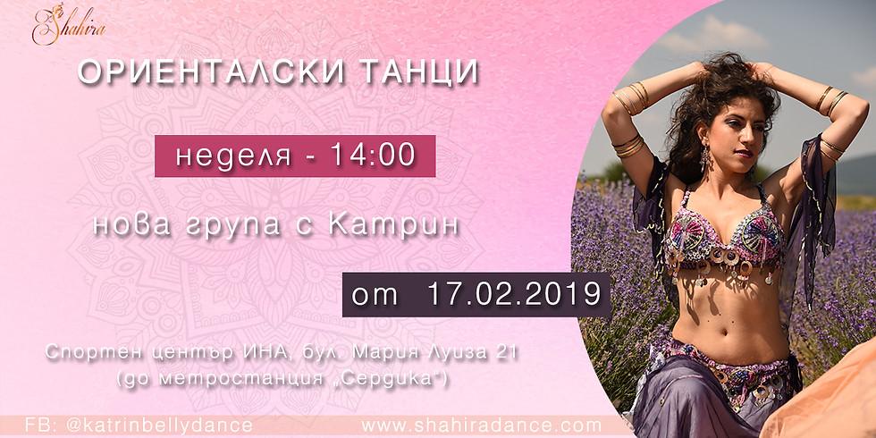 Нова група по ориенталски танци с Катрин в София-Център