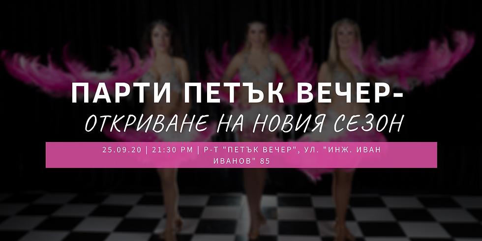 Парти Петък Вечер - откриване на танцовия сезон