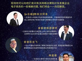活动预告 : 企业发展电子商务【问与答】分享会