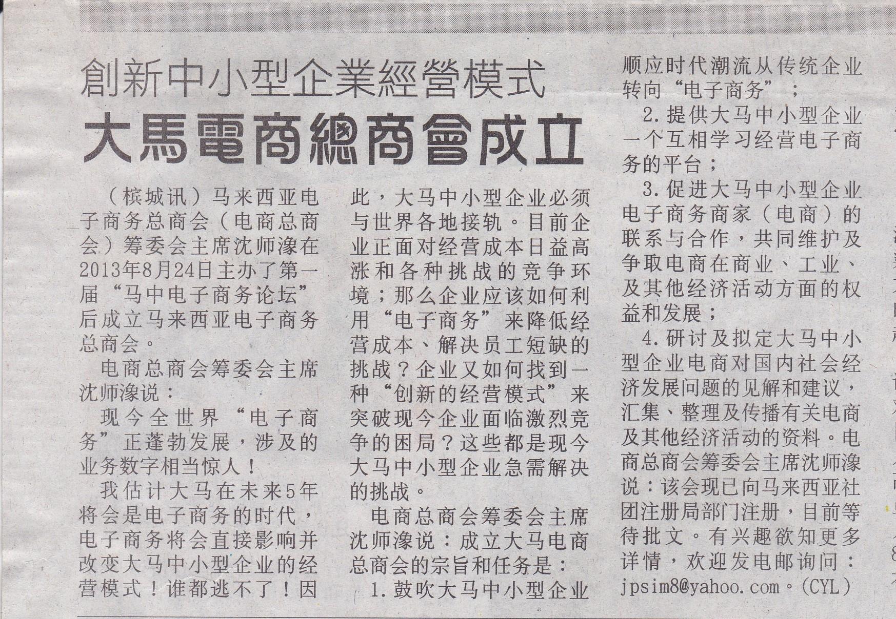 2014年2月27日光明日报报导大马总商会成立
