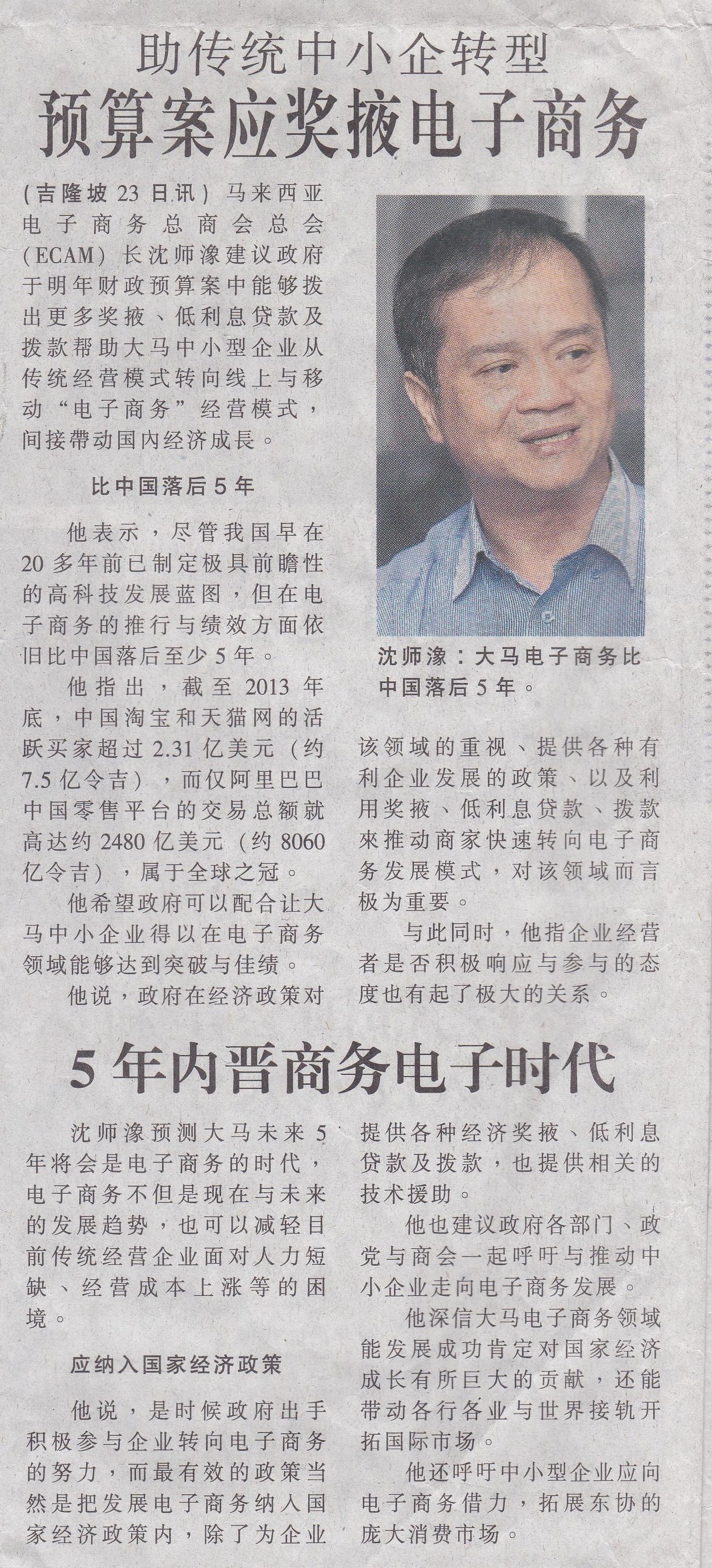 2014年9月24日南洋商报报导预算案应奖掖电子商务