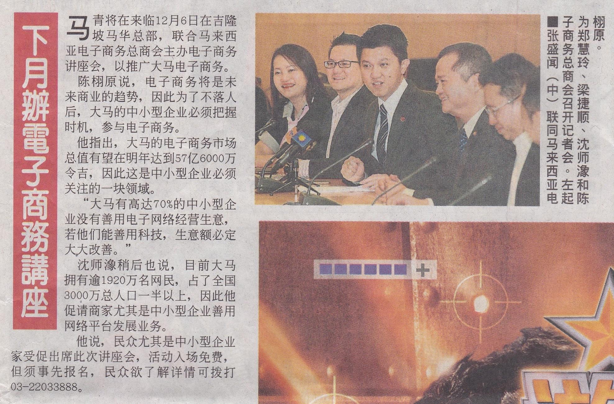 2014年11月12日中国报