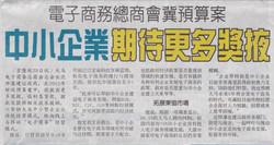 2014年9月24日中国报报导中小企业期待更多奖掖
