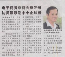 2014年4月5日南洋商报报导沈师潒鼓励中小企加盟