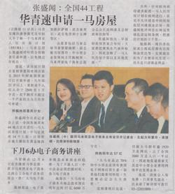 2014 年11月12日南洋商报报导电子商务讲座