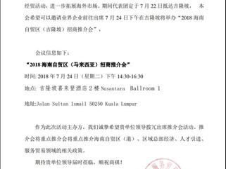 """诚邀出席""""2018海南自贸区(吉隆坡)招商推介会"""""""