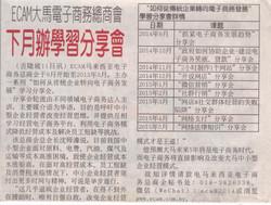 2014年8月12日中国报报导ECAM大马电子商务总商会