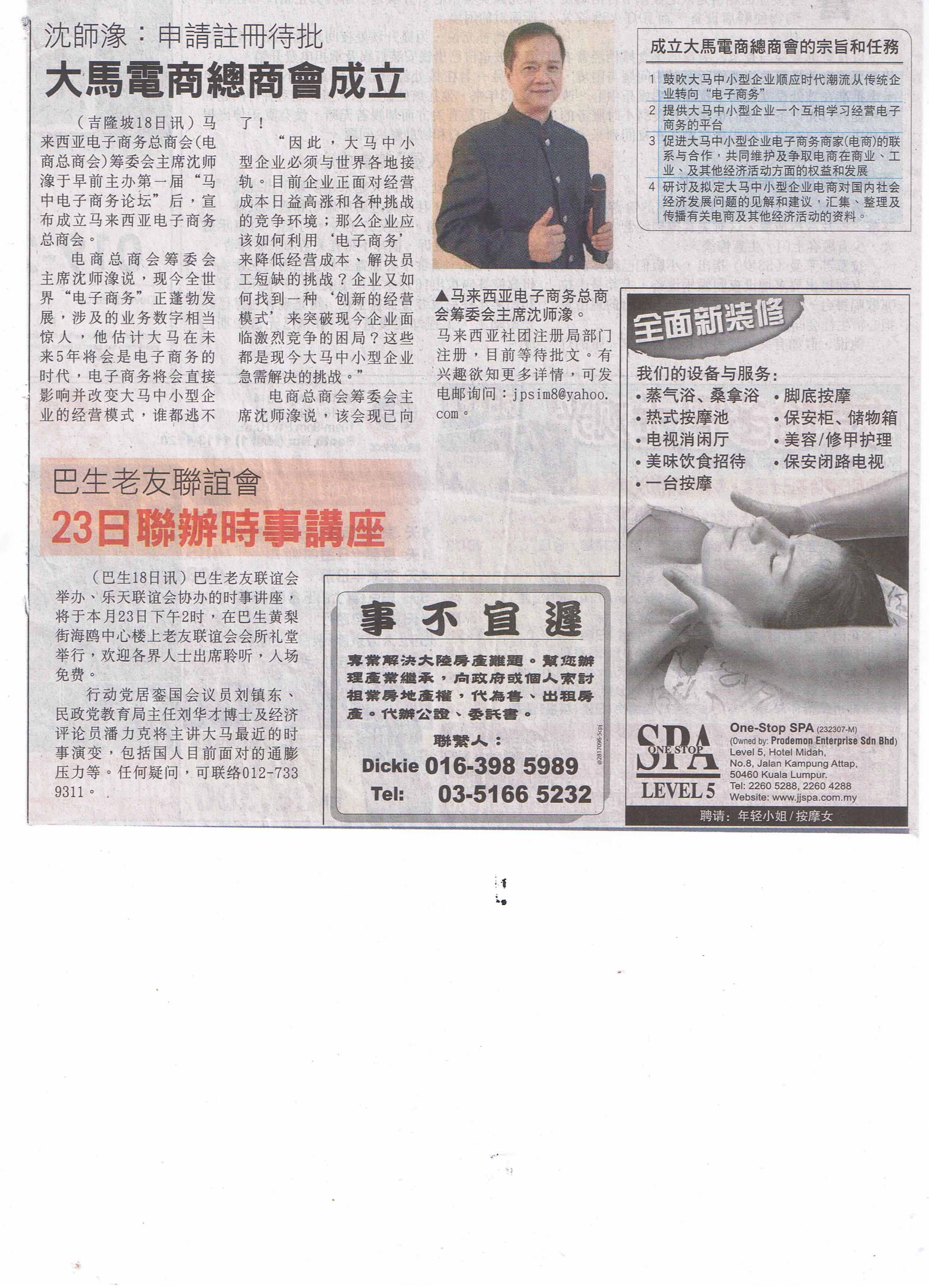星洲日报报导马来西亚电子商务的新闻