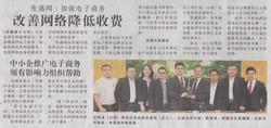 2014年11月5日南洋商报报导中小企业推广电子商务须有影响力组织帮助