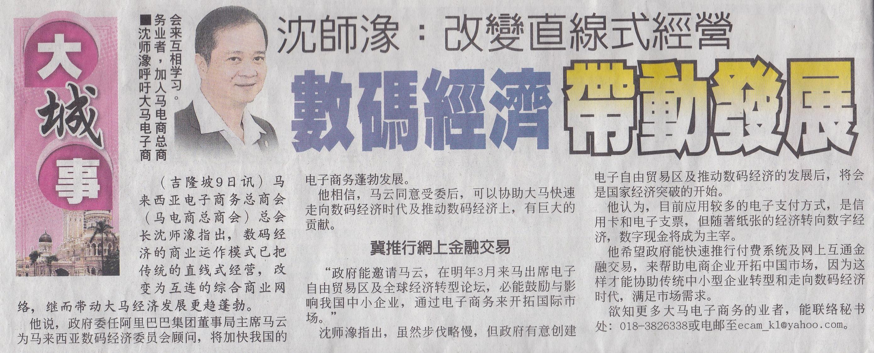 2016 年11月10日 中国报报导数码经济带动发展