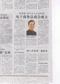 2014年8月24日南洋商报报导马来西亚电子商务的新闻