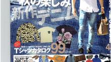 「おとこのブランドHEROES 8月号」に特集されました!